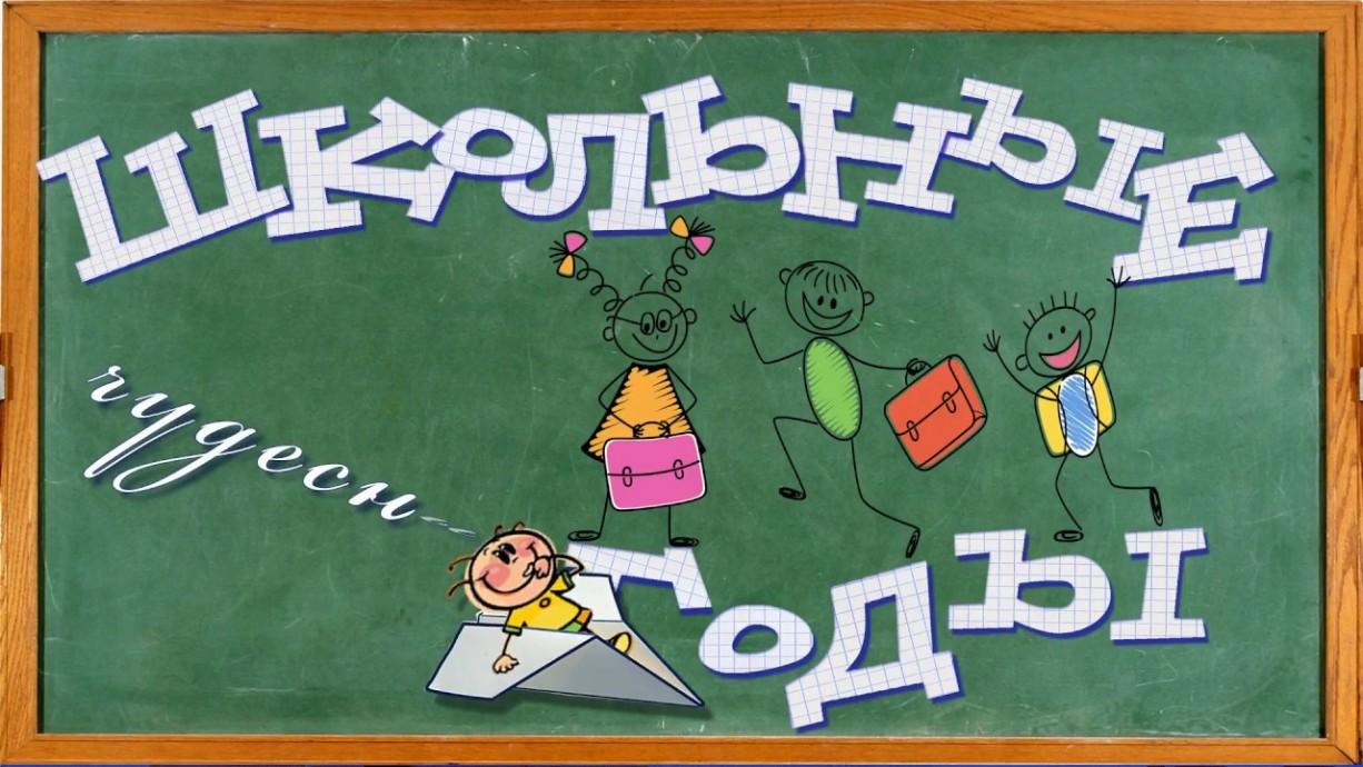 Картинки про одноклассников в школе с надписями, без прилагательных картинки